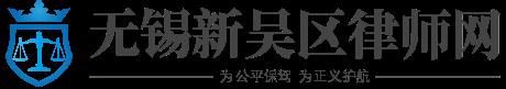 无锡新吴区律师_新吴区离婚律师_刑事律师_合同律师_无锡市新吴区律师事务所